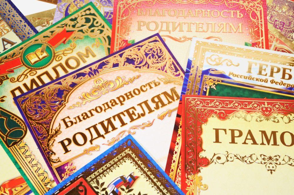 Печать грамот и дипломов в Челябинске недорого и быстро  Печать дипломов и грамот